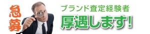banner_kyuuzinbland01