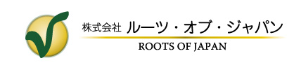 株式会社ルーツ・オブ・ジャパン